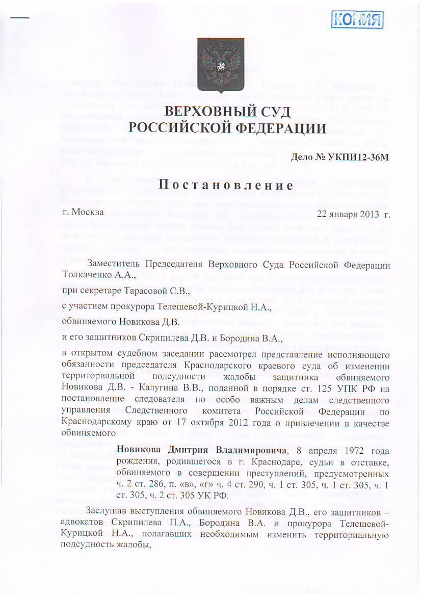 2013-01-22_Novikov_VSRF_distric_01