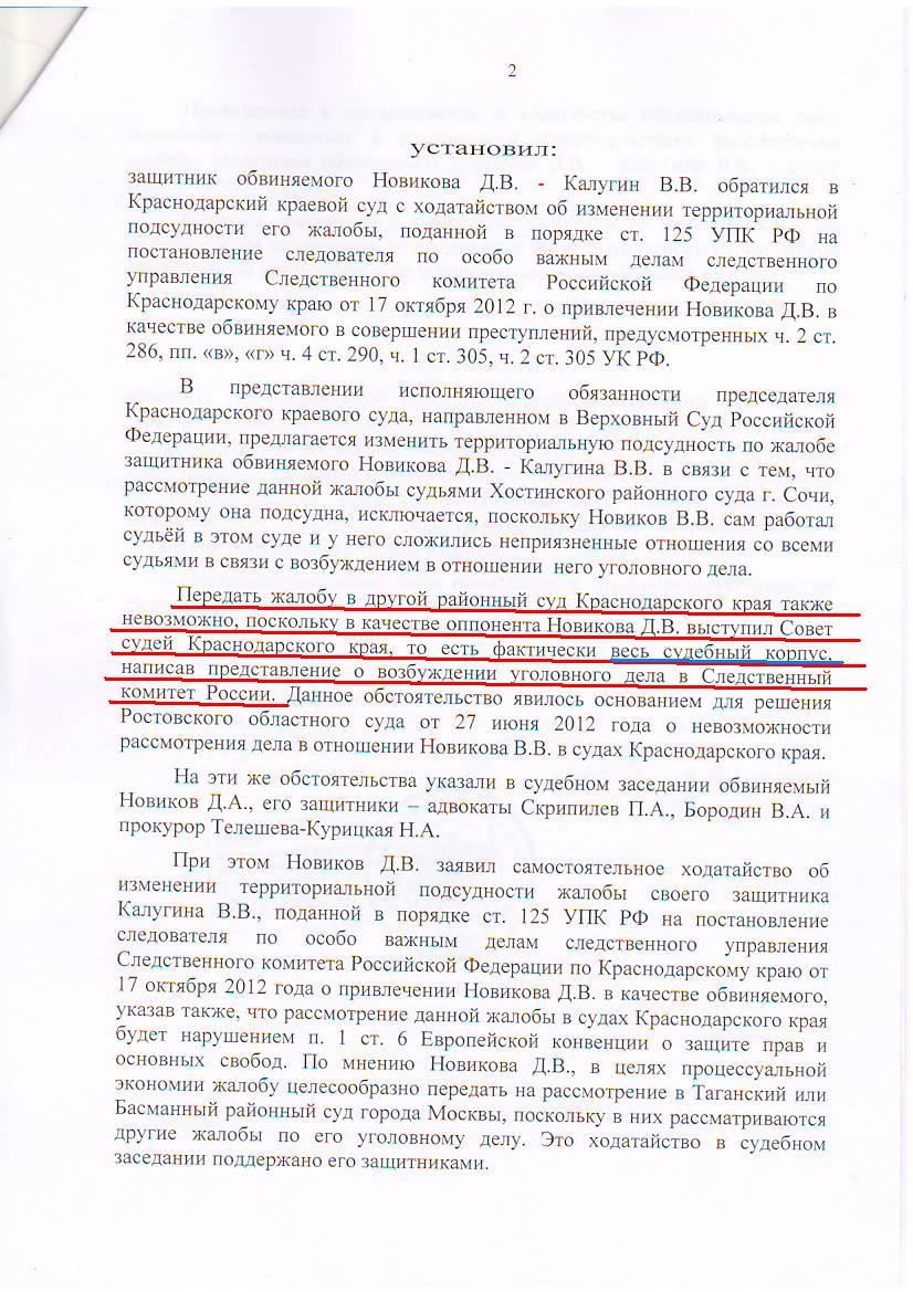2013-01-22_Novikov_VSRF_distric_02
