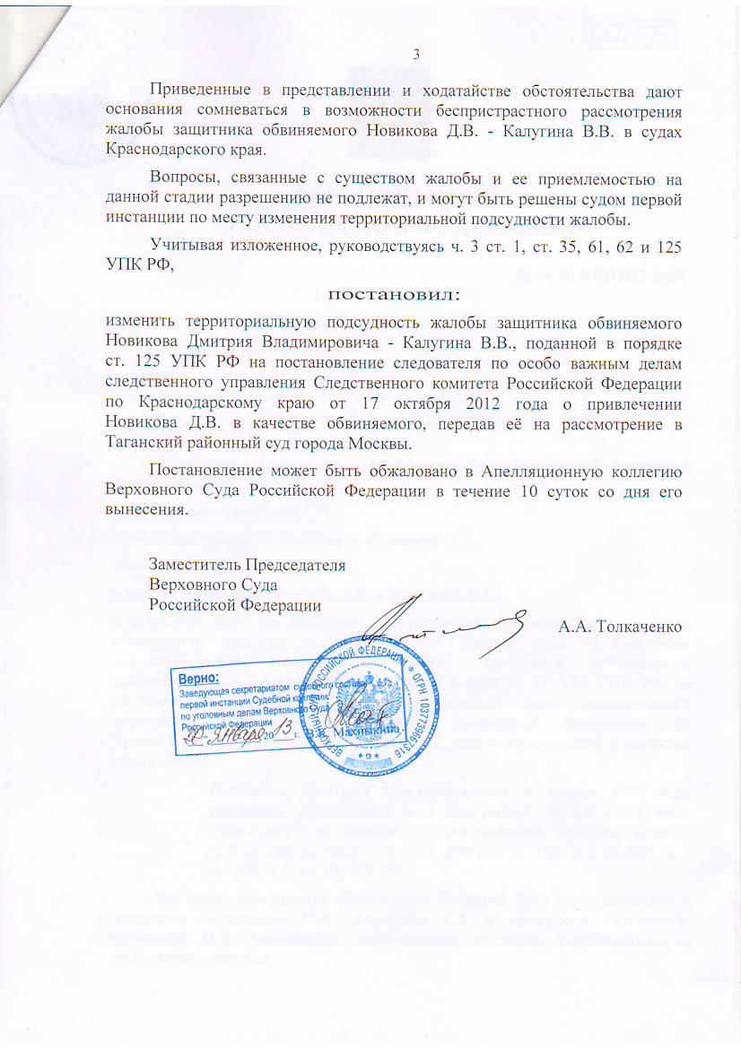 2013-01-22_Novikov_VSRF_distric_03