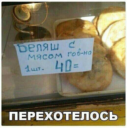 beljash  -1