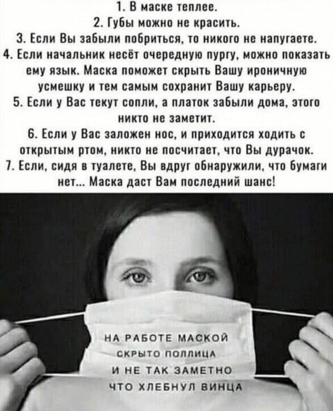maska-1