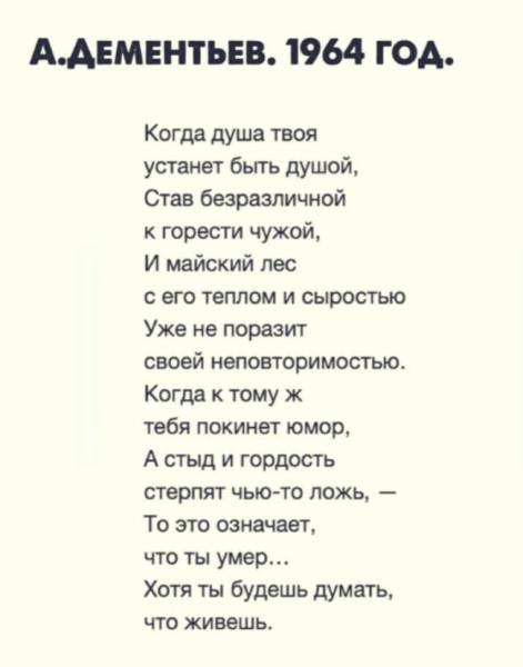 dementev-1