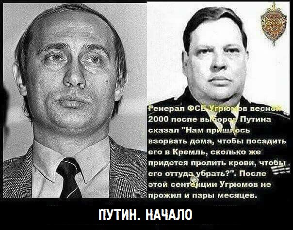 Putin_Nachalo
