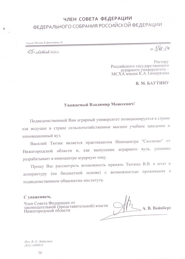 Обращение Вайнберга в Тимирязевку