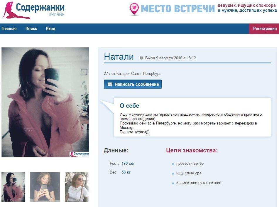 сайты знакомств спонсора москва