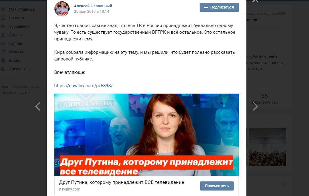 Лживый Навальный удаляет следы позора