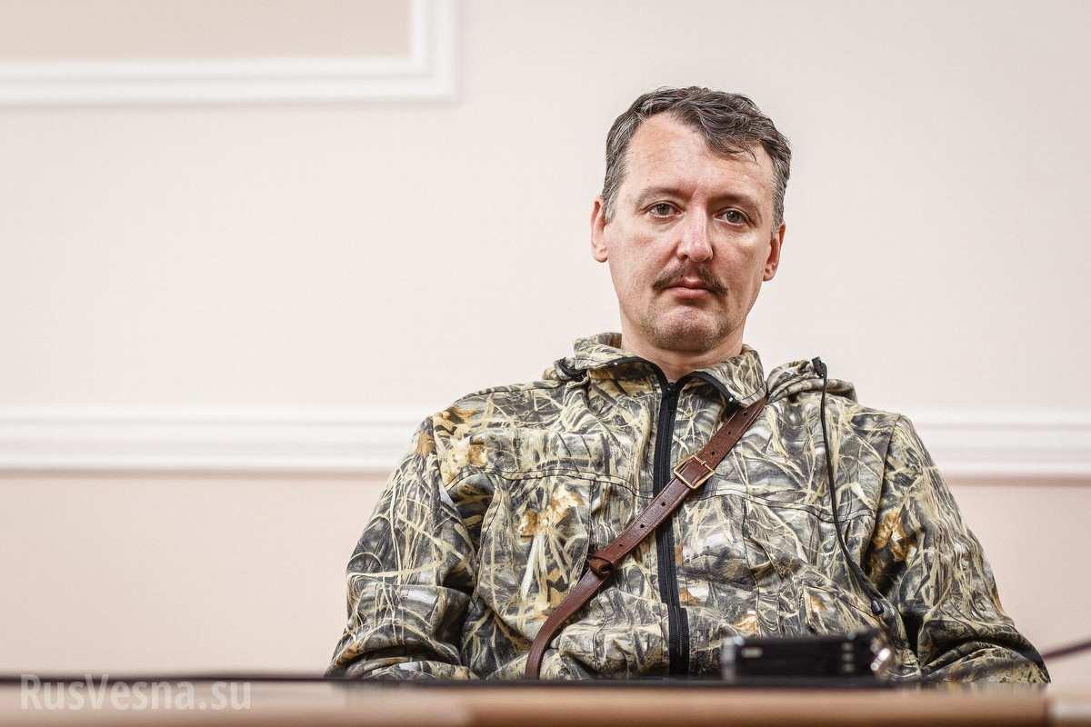 Игорь Стрелков-Гиркин: предатель, бросивший Донбасс