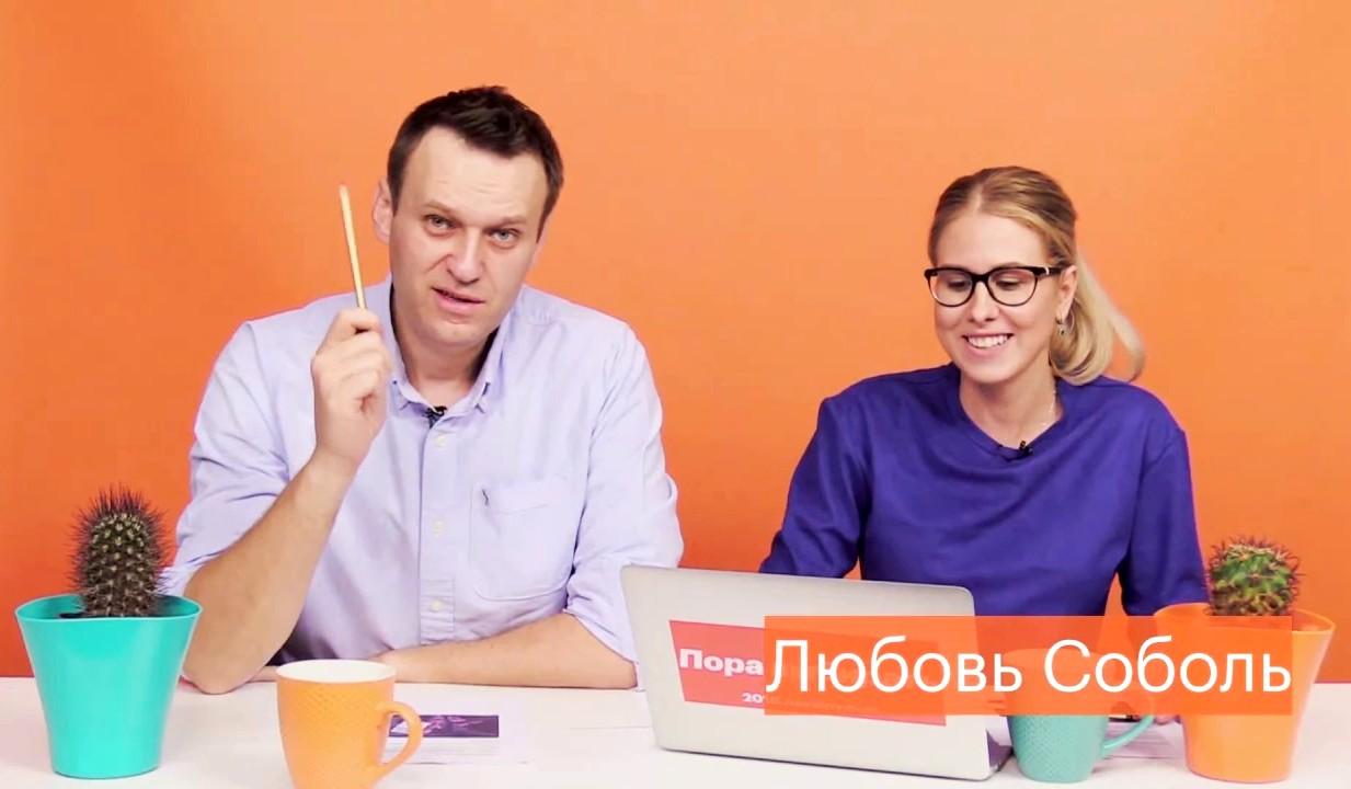 алексей навальный любовь соболь