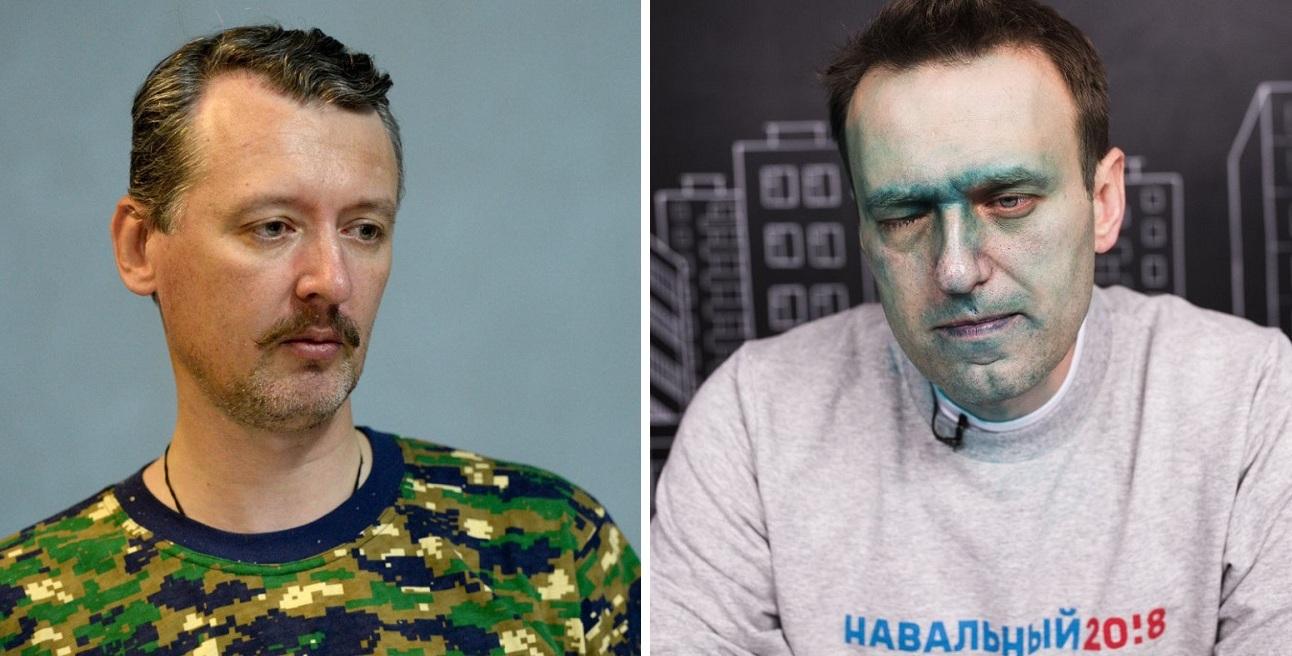 навальный стрелков