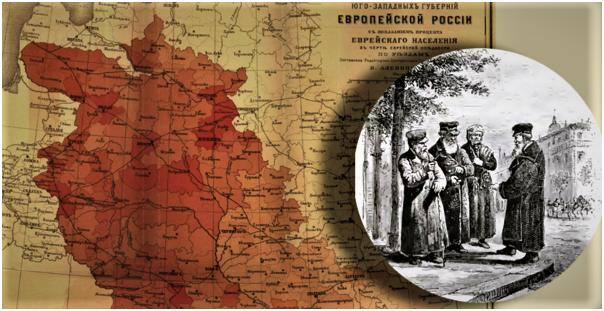 в Российской империи евреям было запрещено покидать черты оседлости