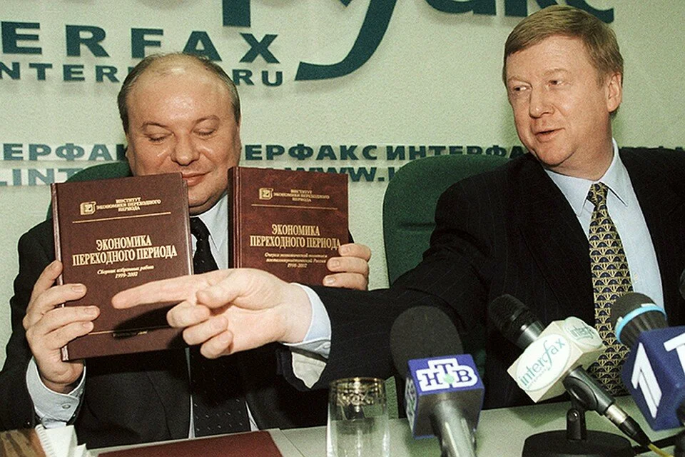 Либералы Е.Гайдар и А. Чубайс демонстрируют свои книги, в которых оправдывают приватизацию