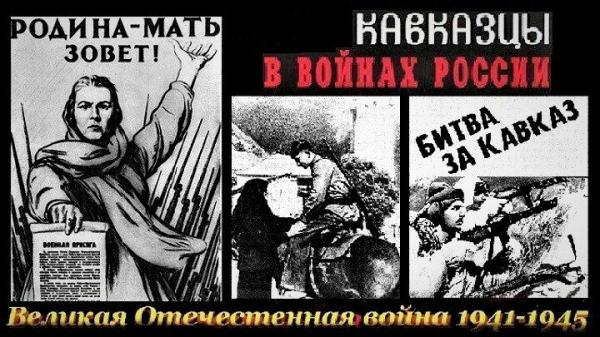 Сотрудничество кавказцев с фашистами: правда или миф?