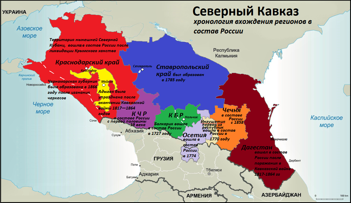 Карта регионов Северного Кавказа и их хронология вхождения в состав России (карат сделана автором этой статьи)