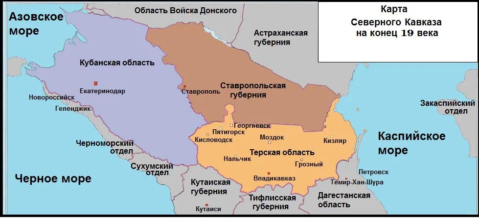 Карта Северного Кавказа в период Российской империи (карта оцифрована автором этой статьи)