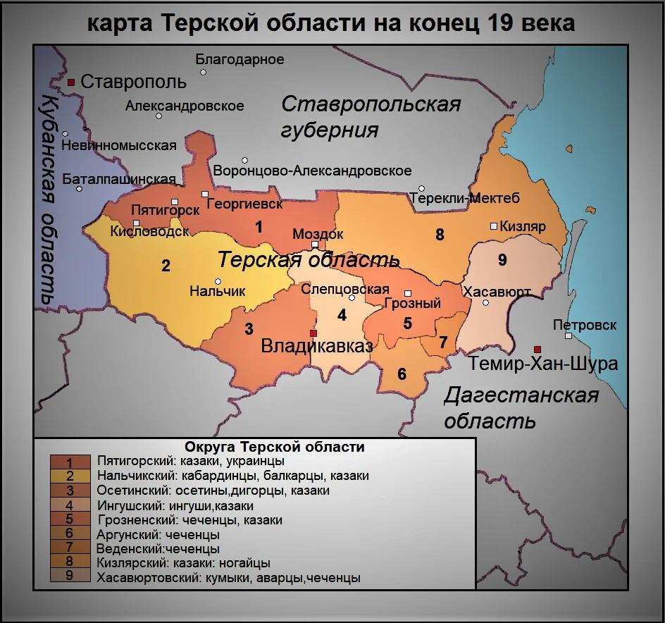 Терская область на карте Российской империи, не каких привычных нам северокавказских республик не было (список используемых источников)