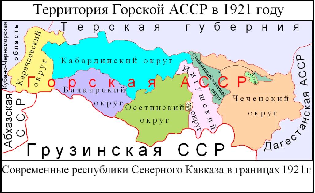 Карта Горской АССР (изображение взято из открытых источников)