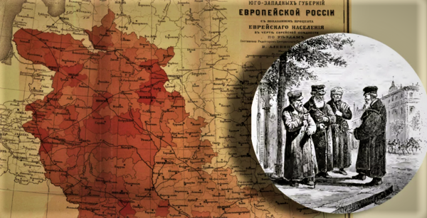 В Российской империи евреи жили в чертах оседлости