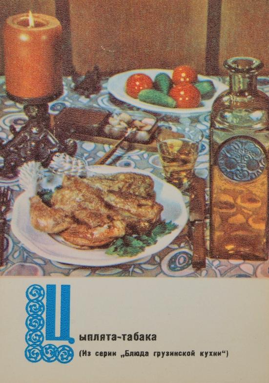Рецепты кухня ссср фото