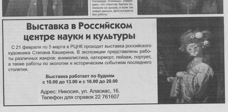 12 газета кипра