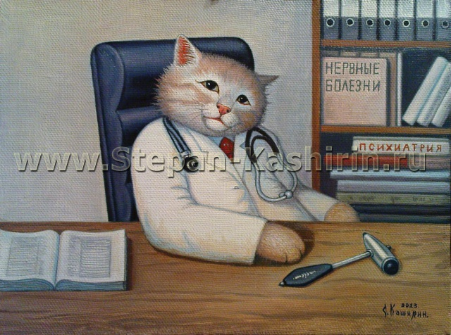 Кот-психиатр
