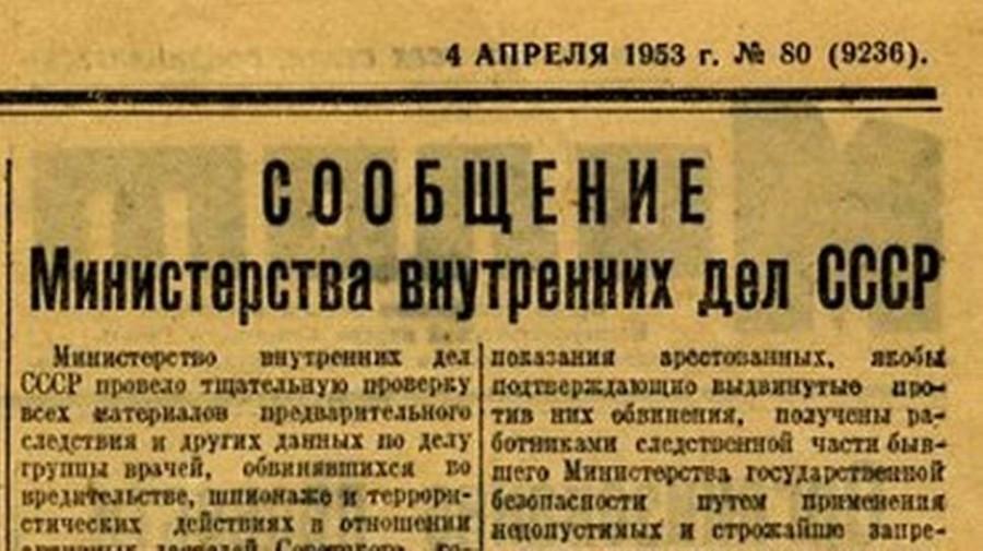 4 апр-1953.jpg