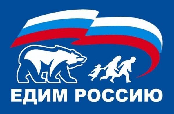 Едим Россию