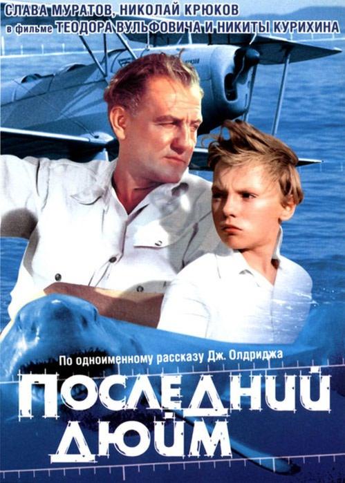 Последний дюйм-1958