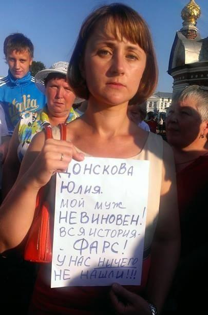 Жена мэра - Юлия Донскова