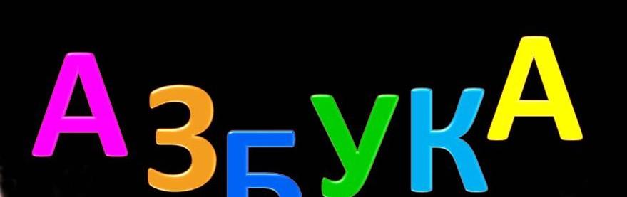 Буквы-1кк