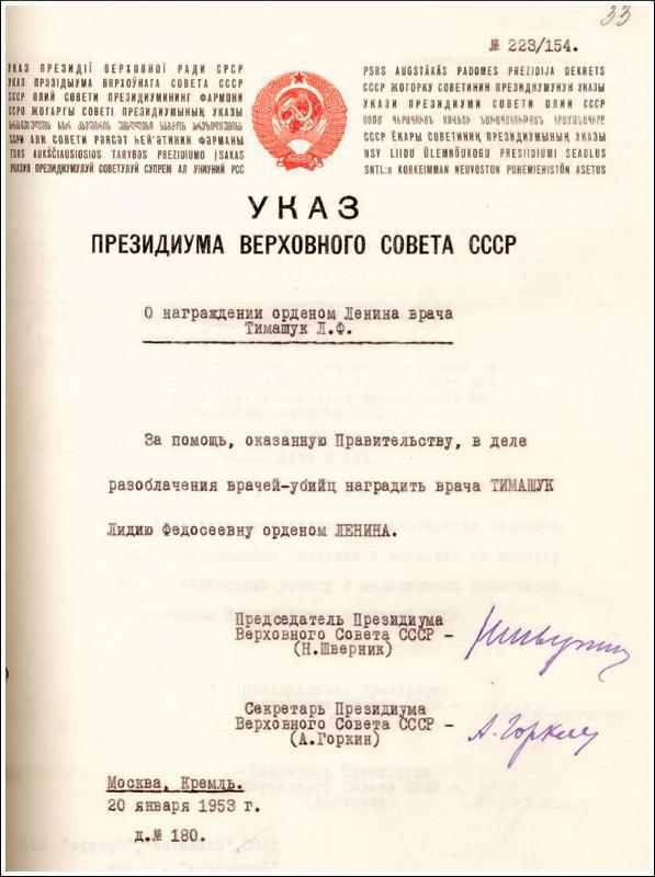 20 января 1953-Указ-награжд Тимощук