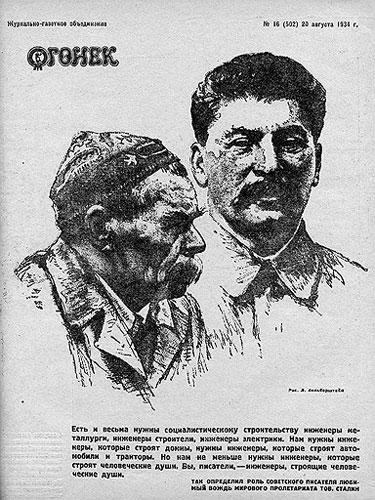 Горький-Сталин