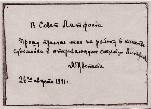 26 авг-1941 Заявлен