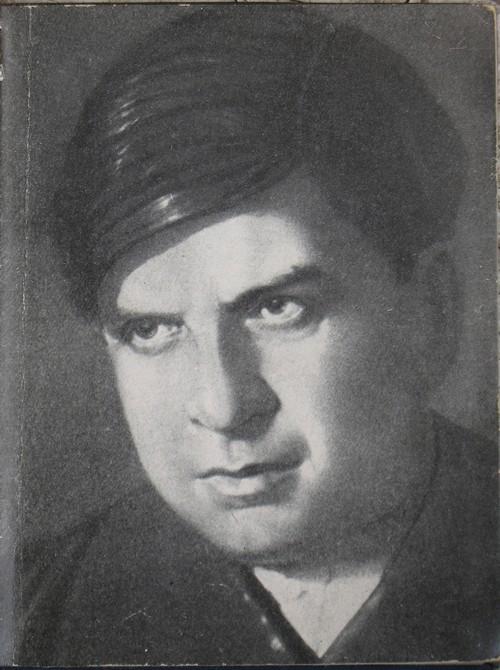Багрицкий1