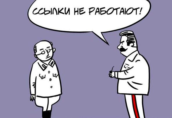 Сталин-Бер-ССЫЛКИ-1.png