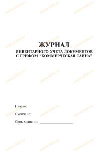 коммерческая документация