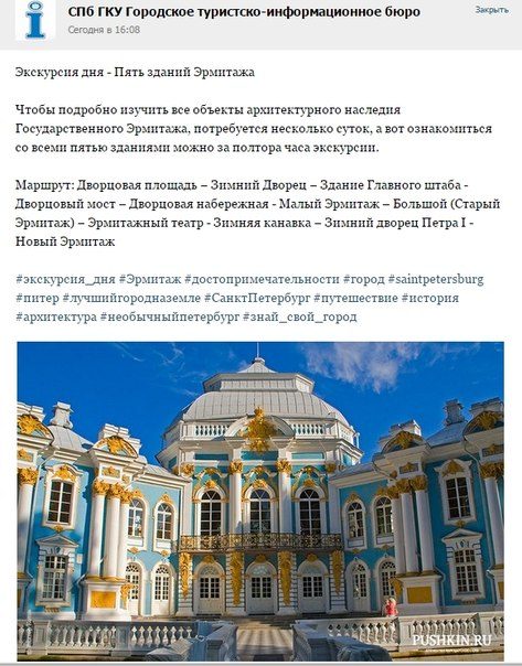 ГТИБ - Эрмитаж - идиёты!