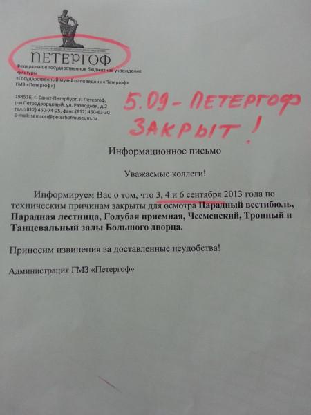 Объявление Петергоф