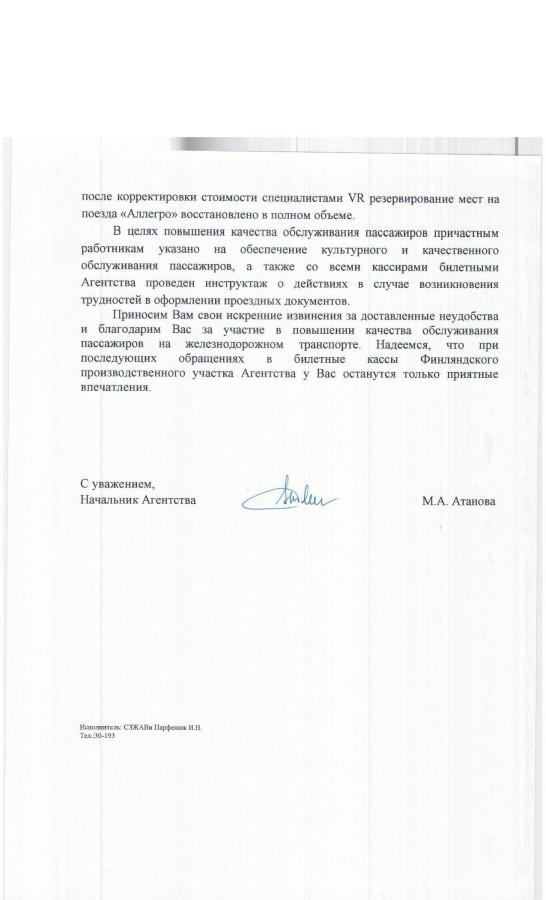 ответ РЖД-2.JPG