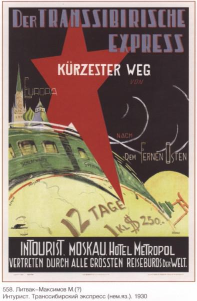 Плакат-8