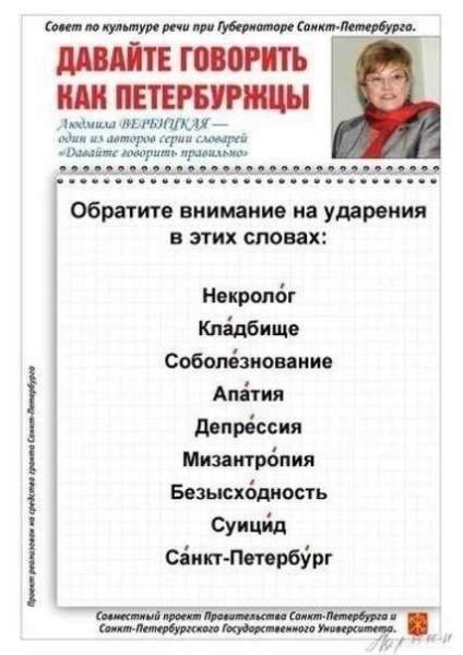 Говорим как петербуржцы!