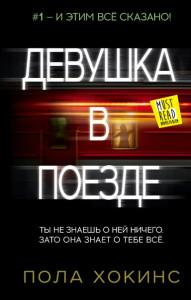 Pola_Hokins__Devushka_v_poezde.jpeg