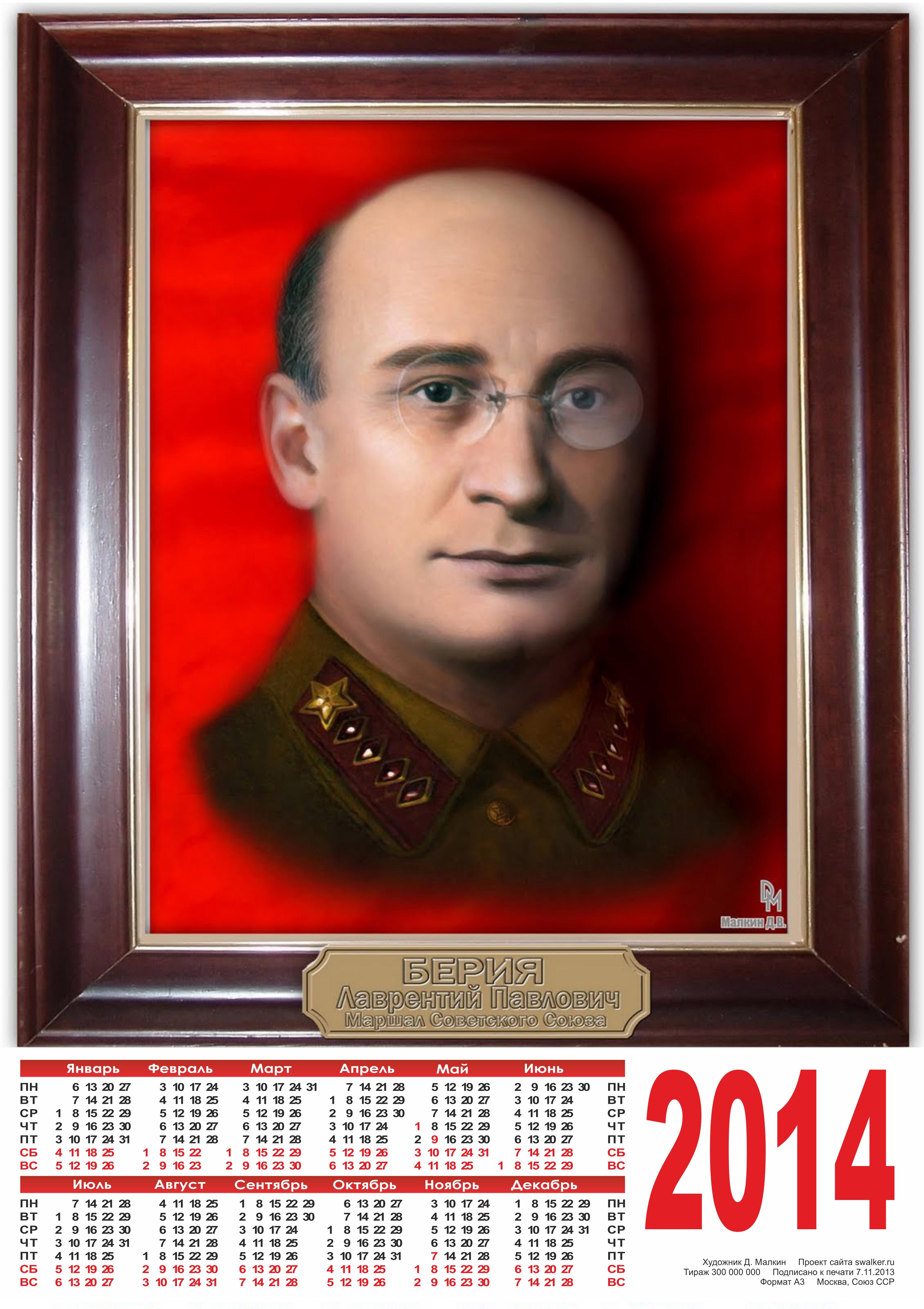 Календарь-2014