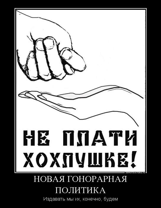 758660_novaya-gonorarnaya-politika_demotivators_to