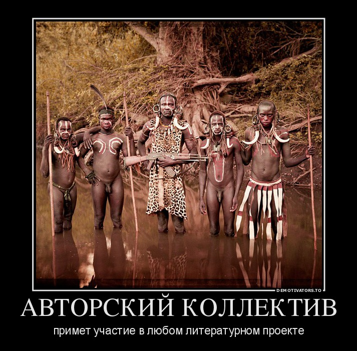 608023_avtorskij-kollektiv_demotivators_to