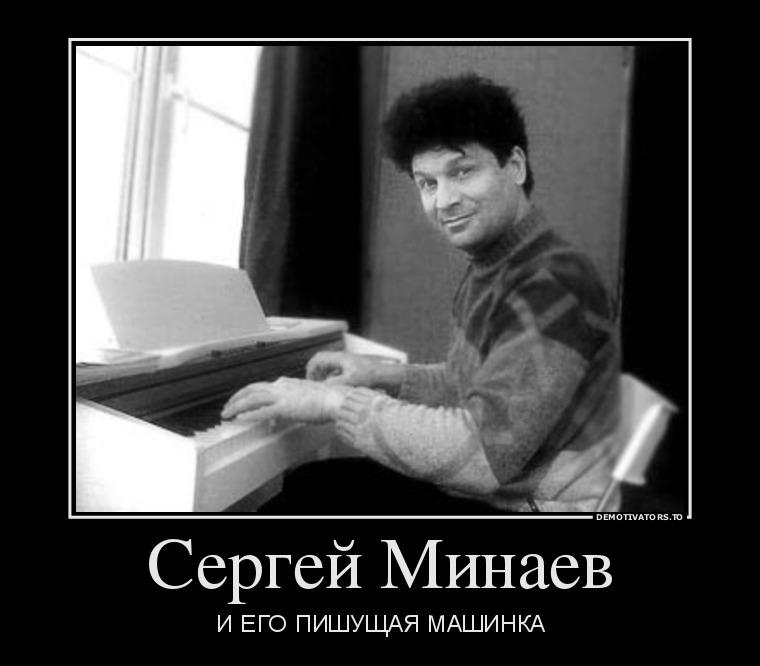 892882_sergej-minaev_demotivators_to
