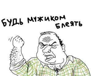 Byd_myzhikom_clean