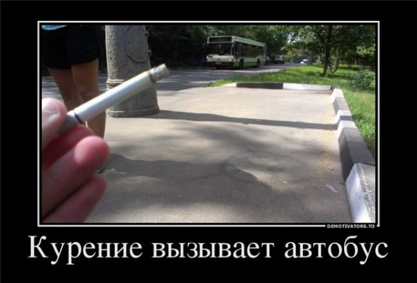 Курение вызывает автобус