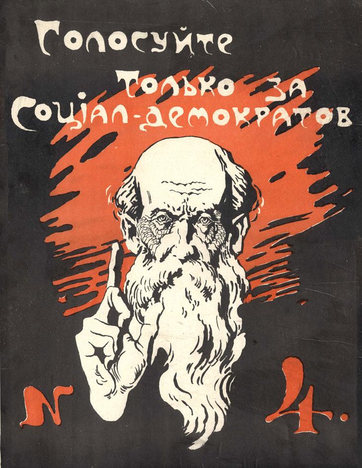 07-26-plakat-social-demokrat