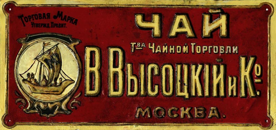 Wissotzky_Tea_Moscow