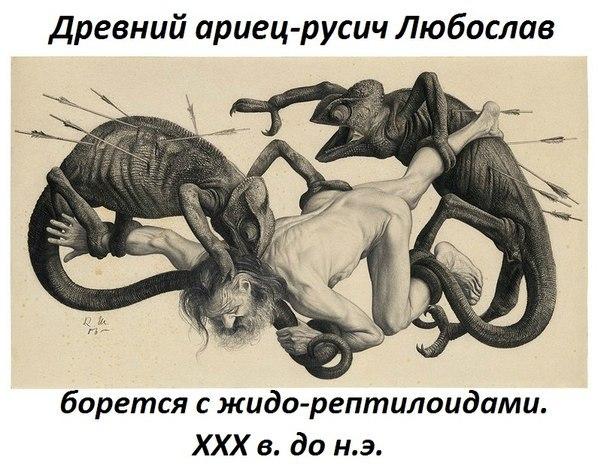 Жидорептилоиды_XXX_до_н.э